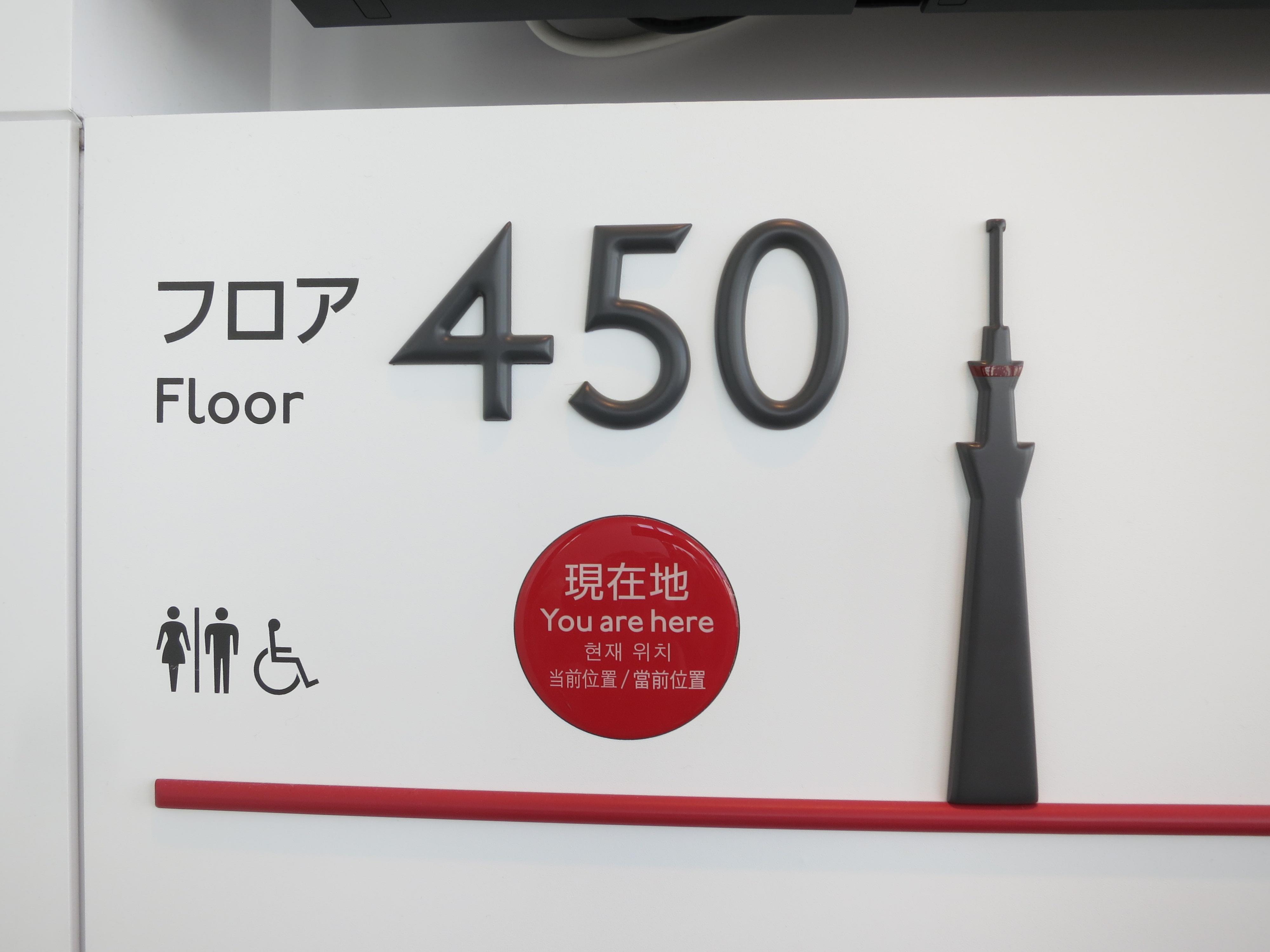 Tokyo Skytree Is Expected To Soar 2003 Feet 610 Meters