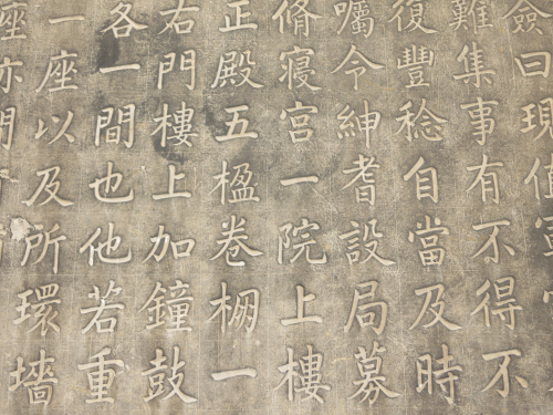 Engravings on a tablet within the Chen Huang Temple