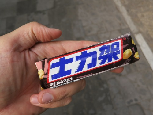 Food 1 - Chinese Snickers