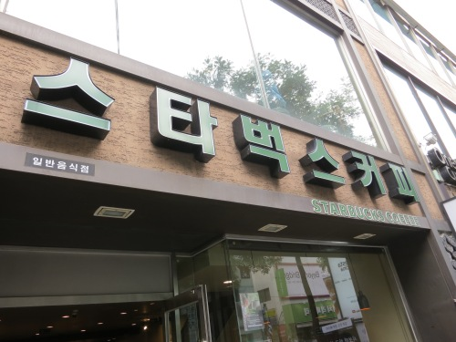Insa-dong 3 - Korean Starbucks