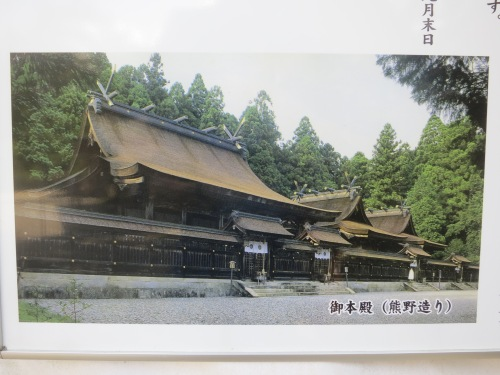 And finally, this is me taking a picture of a postcard to show what the Main Hall of the shrine is supposed to look like...