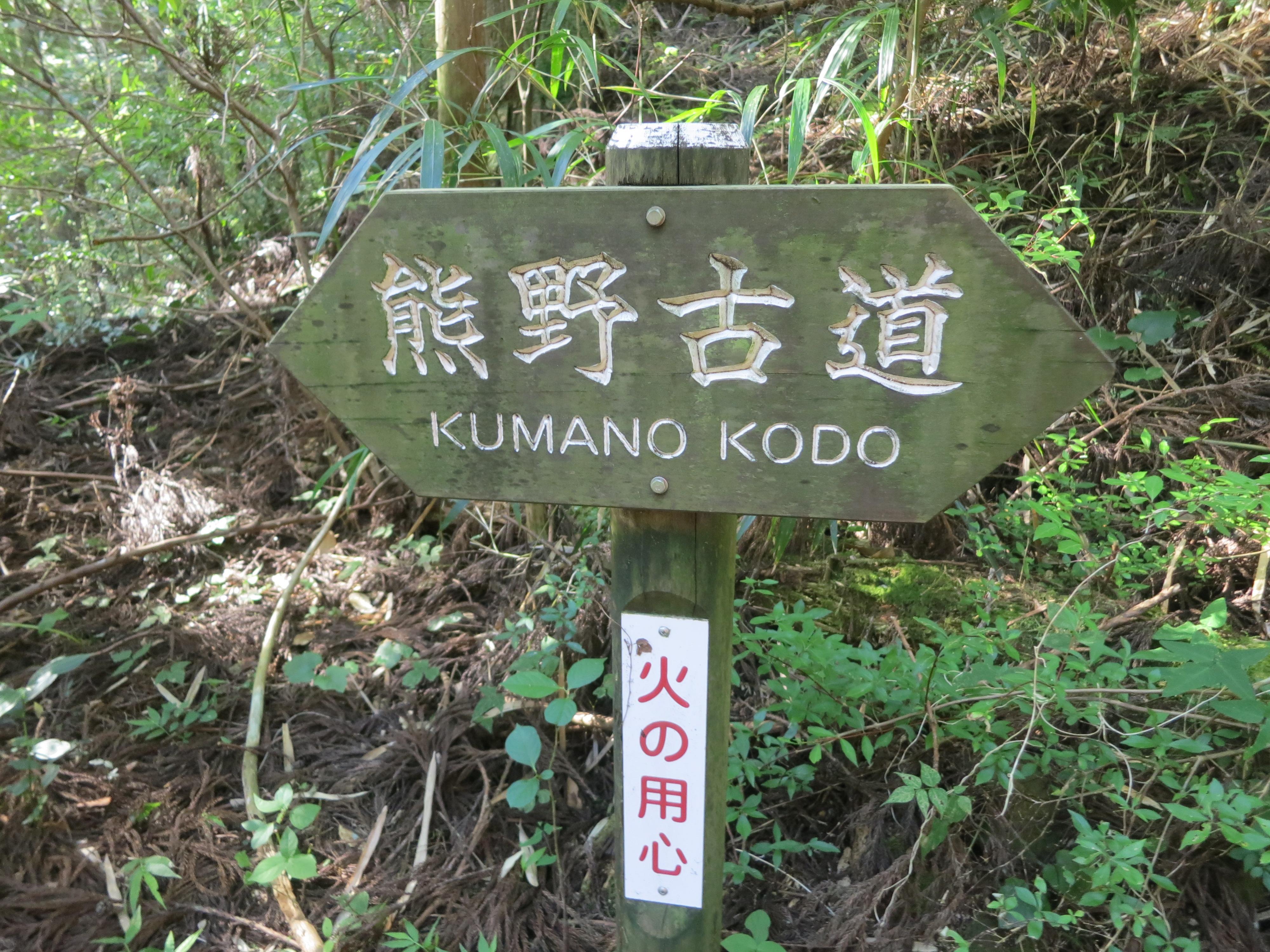 Resultado de imagen de kumano kodo 7 sign
